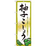 のぼり旗 柚子こしょう (7089)