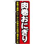 のぼり旗 肉巻おにぎり (7091)