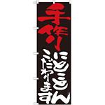 のぼり旗 表示:手作りにこだわります 7106