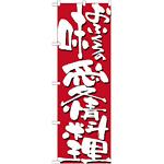 のぼり旗 表示:おふくろの味愛情料理 7125