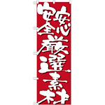 のぼり旗 表示:安心安全厳選素材 7133