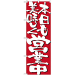 のぼり旗 表示:本日も美味しく営業中 7134