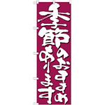 のぼり旗 表記:季節のおすすめあります (7138)