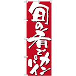 のぼり旗 表記:旬の肴でカンパイ (7144)