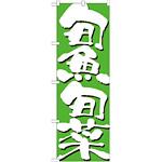 のぼり旗 表記:旬魚旬菜 (7145)