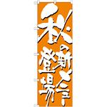のぼり旗 表記:秋の新メニュー登場 (7149)