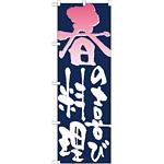 のぼり旗 表記:春の喜び料理 (7151)