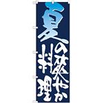のぼり旗 表記:夏の爽やか料理 (7152)