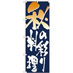 のぼり旗 表記:秋の彩り料理 (7153)