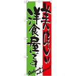 のぼり旗 表示:美味しい洋食屋です 7160