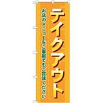のぼり旗 テイクアウト (7168)