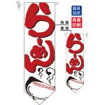 らーめん (白赤) フラッグ(遮光・両面印刷) (7173)