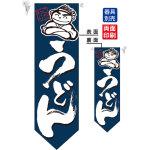 うどん フラッグ(遮光・両面印刷) (7177)