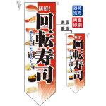 回転寿司 (赤ベース) フラッグ(遮光・両面印刷) (7181)