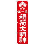神社・仏閣のぼり旗 正一位稲荷大明神 赤 幅:45cm (GNB-1821)