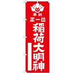 神社・仏閣のぼり旗 正一位稲荷大明神 赤 幅:60cm (GNB-1822)