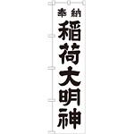 神社・仏閣のぼり旗 稲荷大明神 白 幅:45cm (GNB-1823)