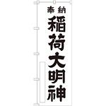 神社・仏閣のぼり旗 稲荷大明神 白 幅:60cm (GNB-1824)