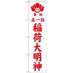 神社・仏閣のぼり旗 正一位稲荷大明神 白 幅:45cm (GNB-1825)