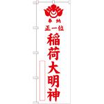 神社・仏閣のぼり旗 正一位稲荷大明神 白 幅:60cm (GNB-1826)
