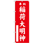 神社・仏閣のぼり旗 稲荷大明神 赤 幅:60cm (GNB-1828)