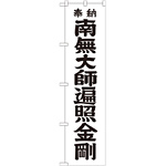 神社・仏閣のぼり旗 南無大師遍照金剛 黒字 幅:45cm (GNB-1831)