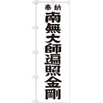 神社・仏閣のぼり旗 南無大師遍照金剛 黒字 幅:60cm (GNB-1832)