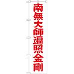 神社・仏閣のぼり旗 南無大師遍照金剛 赤字 幅:45cm (GNB-1833)