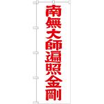 神社・仏閣のぼり旗 南無大師遍照金剛 赤字 幅:60cm (GNB-1834)