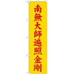 神社・仏閣のぼり旗 南無大師遍照金剛 黄 幅:45cm (GNB-1835)