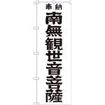神社・仏閣のぼり旗 南無観世音菩薩 黒文字 幅:60cm (GNB-1840)