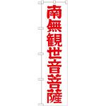 神社・仏閣のぼり旗 南無観世音菩薩 赤文字 幅:45cm (GNB-1841)