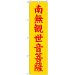 神社・仏閣のぼり旗 南無観世音菩薩 黄 幅:45cm (GNB-1843)