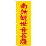 神社・仏閣のぼり旗 南無観世音菩薩 黄 幅:60cm (GNB-1844)