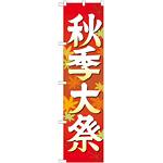 神社・仏閣のぼり旗 秋季大祭 イラスト 幅:45cm (GNB-1845)