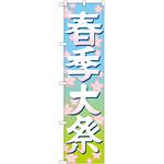 神社・仏閣のぼり旗 春季大祭 イラスト 幅:45cm (GNB-1847)