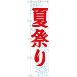 神社・仏閣のぼり旗 夏祭り 幅:45cm (GNB-1857)