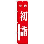 神社・仏閣のぼり旗 初詣 赤 幅:45cm (GNB-1859)