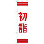 神社・仏閣のぼり旗 初詣 幅:45cm (GNB-1861)
