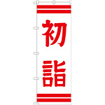 神社・仏閣のぼり旗 初詣 幅:60cm (GNB-1862)