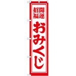 神社・仏閣のぼり旗 開運招福おみくじ 幅:45cm (GNB-1863)