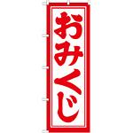 神社・仏閣のぼり旗 開運招福おみくじ 幅:60cm (GNB-1864)