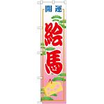 神社・仏閣のぼり旗 絵馬 幅:45cm (GNB-1865)