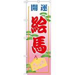 神社・仏閣のぼり旗 絵馬 幅:60cm (GNB-1866)