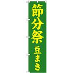 神社・仏閣のぼり旗 節分祭 豆まき 幅:45cm (GNB-1867)