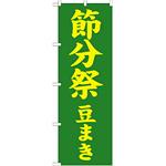 神社・仏閣のぼり旗 節分祭 豆まき 幅:60cm (GNB-1868)