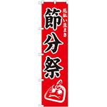 神社・仏閣のぼり旗 節分祭 幅:45cm (GNB-1869)