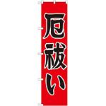 神社・仏閣のぼり旗 厄払い 幅:45cm (GNB-1873)