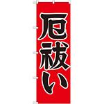 神社・仏閣のぼり旗 厄払い 幅:60cm (GNB-1874)