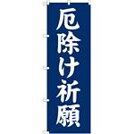 神社・仏閣のぼり旗 厄除け祈願 幅:60cm (GNB-1876)